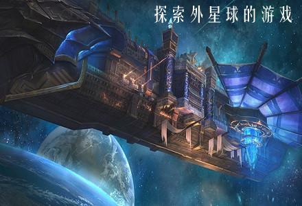 探索外星球的游戏