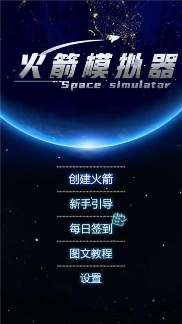 火箭模拟器截图4