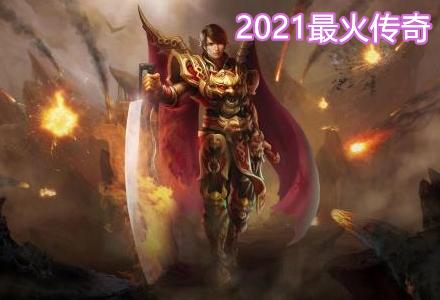 2021最火传奇