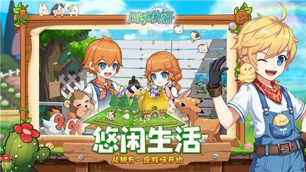 四季物语九游版截图5