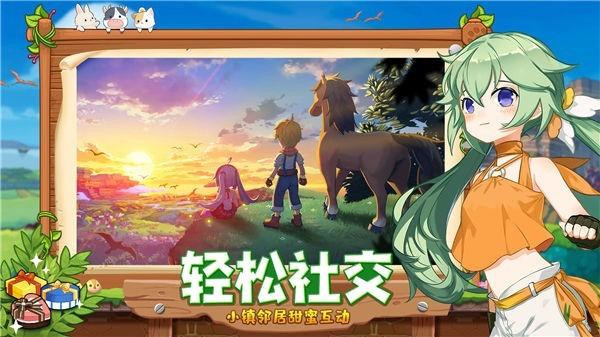 四季物语九游版截图2