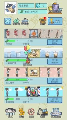 中国式人生手游版截图4