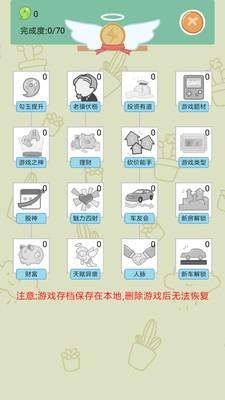 中国式人生手游版截图2
