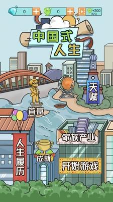 中国式人生手游版截图1