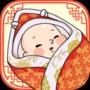 中国式人生手游版