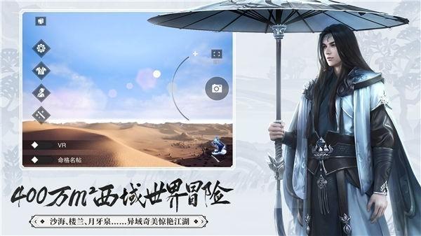 一梦江湖百度版截图3