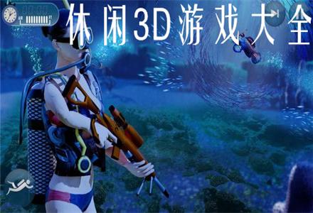 休闲3D游戏大全