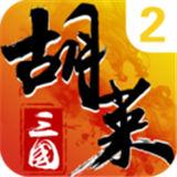 胡莱三国2刘涛代言版