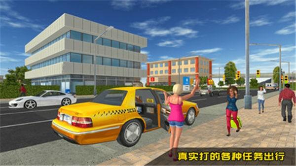出租车接客2截图3