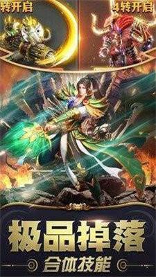 天武火龙三职业传奇截图3