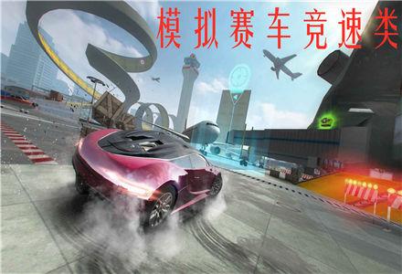 模拟赛车竞速类