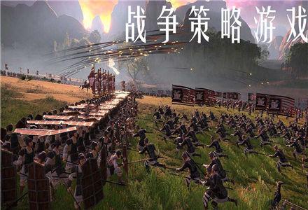 战争策略游戏