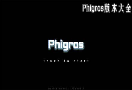 Phigros版本大全