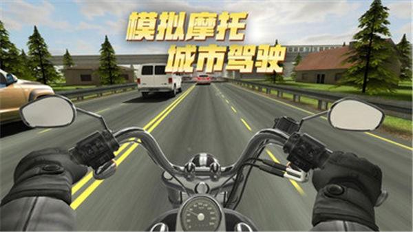 模拟摩托城市驾驶截图2