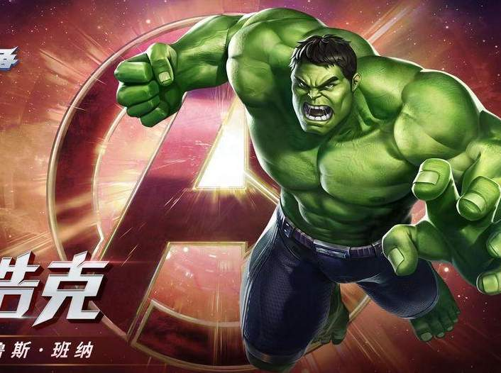 漫威超级战争绿巨人出装攻略
