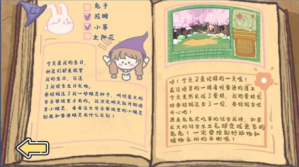 魔女观察日记截图2