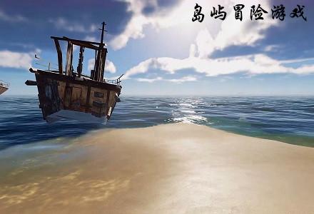 岛屿冒险游戏
