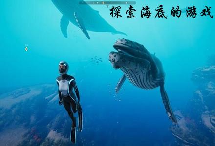 探索海底的游戏