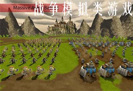 战争模拟类游戏