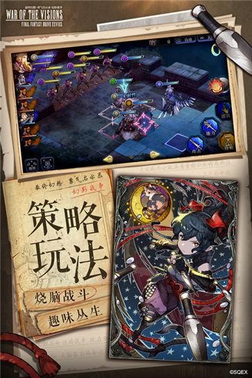 最终幻想勇气启示录幻影战争测试服截图4