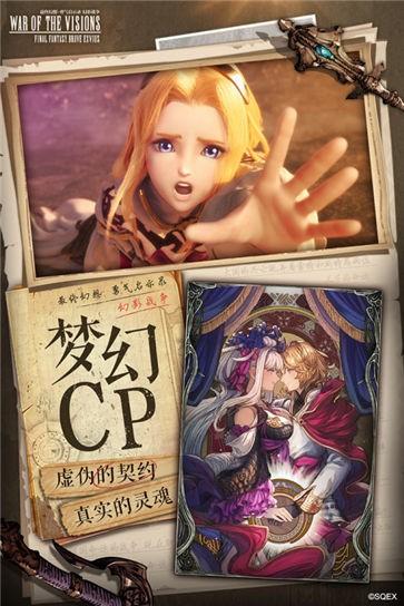 最终幻想勇气启示录幻影战争测试服截图3