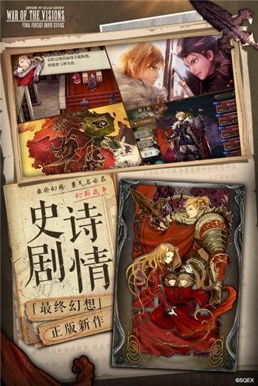 最终幻想勇气启示录幻影战争测试服截图1