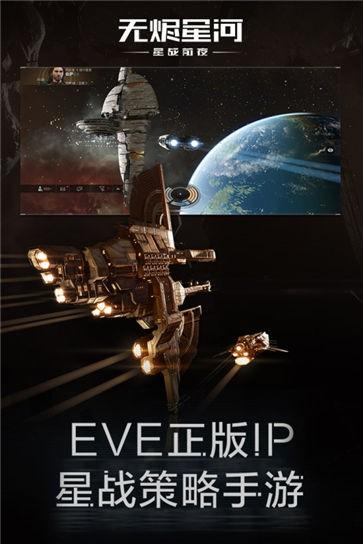 EVE星战前夜无烬星河截图5