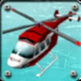 救援直升机小队
