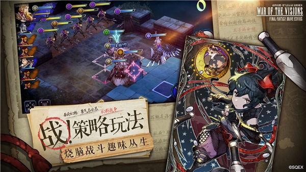 最终幻想勇气启示录幻影战争公测版截图4