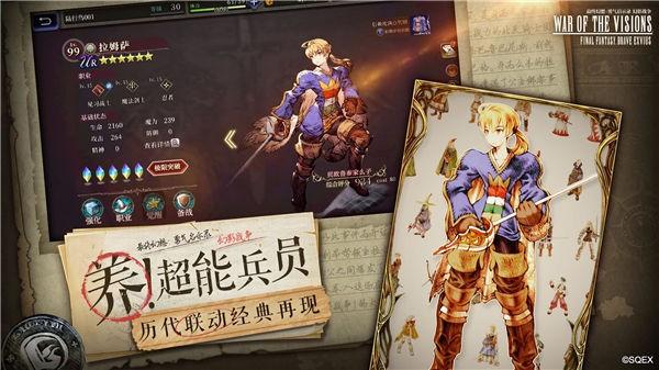 最终幻想勇气启示录幻影战争公测版截图2