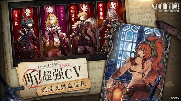 最终幻想勇气启示录幻影战争公测版截图5