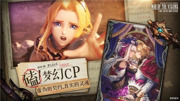 最终幻想勇气启示录幻影战争公测版截图3
