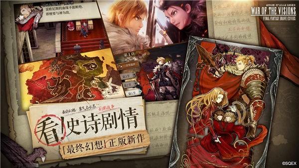 最终幻想勇气启示录幻影战争公测版截图1