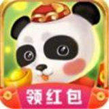 一起养熊猫红包版