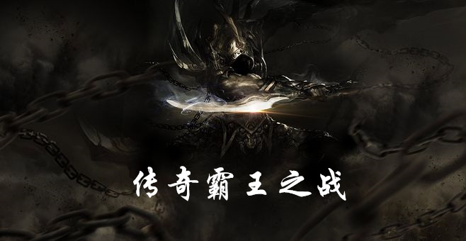 传奇霸王之战