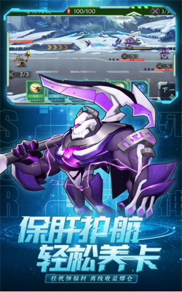 铠甲战魂狂神无双截图3