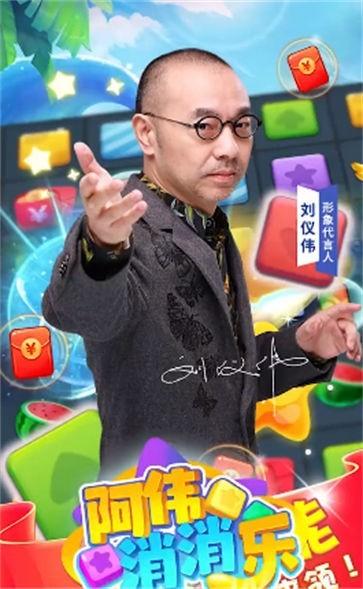 刘仪伟消消乐截图1