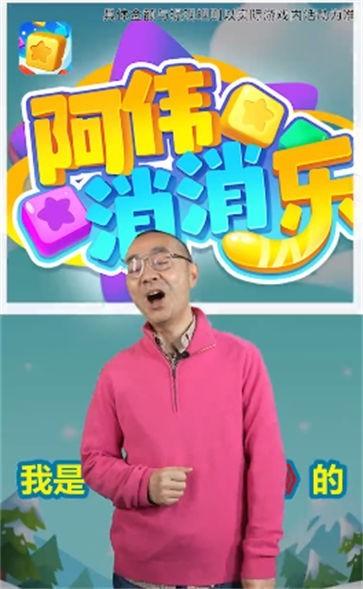 刘仪伟消消乐截图3