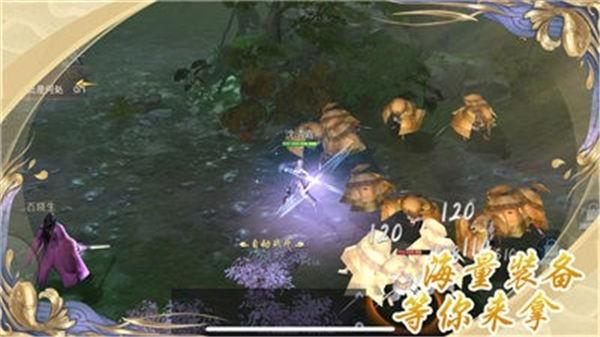 八荒神魔截图3