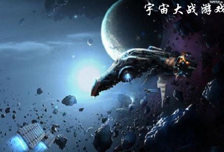 宇宙大战游戏