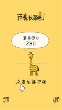 节奏长颈鹿截图1