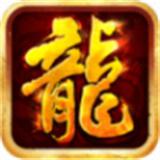龙皇传说3d三职业