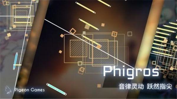 phigros自制截图3