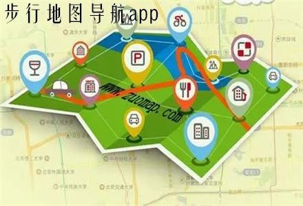 步行地图导航