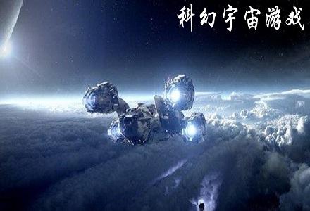 科幻宇宙游戏