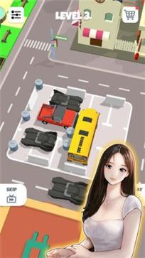 停车场解锁3D截图2