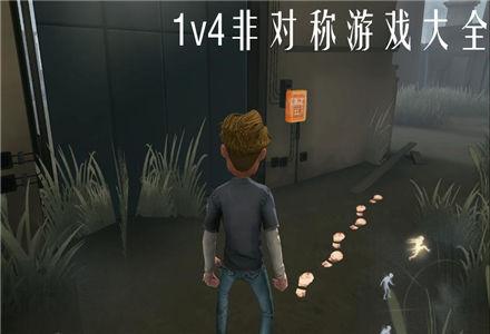 1v4非对称游戏大全