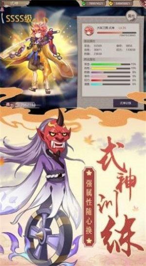 梵天妖灵传截图3
