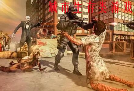 城市生存类游戏