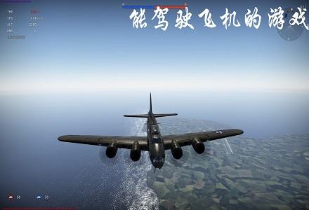 能驾驶飞机的游戏